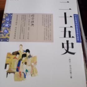 中国古典名著百部藏书:二十五史