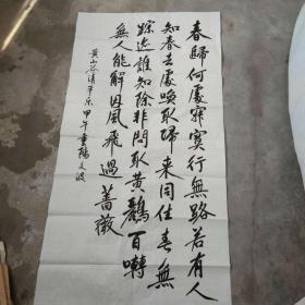 黄文波书法; 清平乐 春归何去...[136x70]