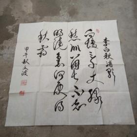 黄文波书法; 李白诗[69x68]