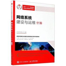 网络系统建设与运维(中级)