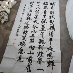 黄文波书法; 辛弃疾 西江月[177x96]
