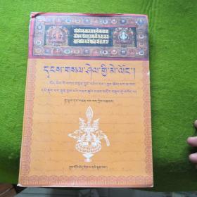 琉璃明镜 : 藏文大藏经之源流、特点、版本及对勘 出版 : 藏文