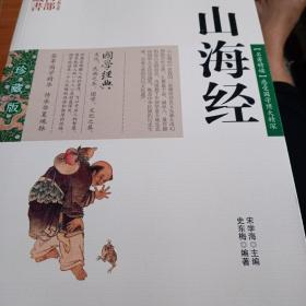 中国古典名著百部藏书:山海经