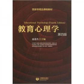 国家级精品课程教材:教育心理学(第4版)【有盘】
