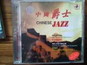 天地行唱片-中国爵士(CD)