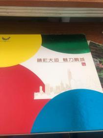 精彩大运 魅力鹏城邮票珍藏册