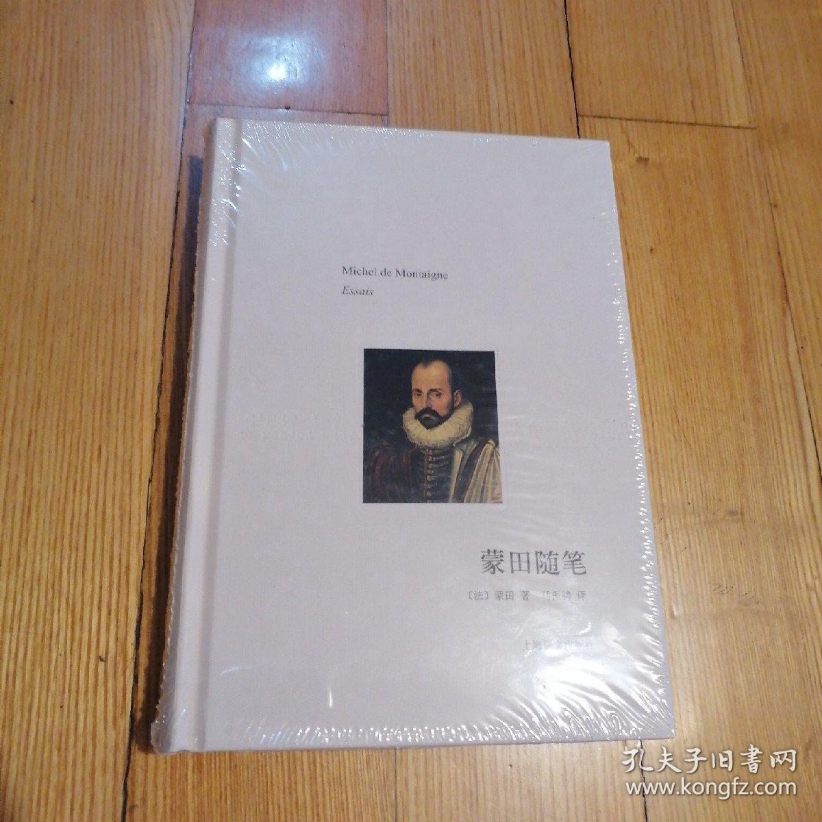 译文随笔:蒙田随笔(马振骋译,精装,未拆封)
