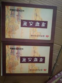 烟锁江湖(上下),