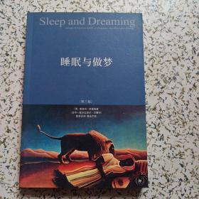 睡眠与做梦第三版