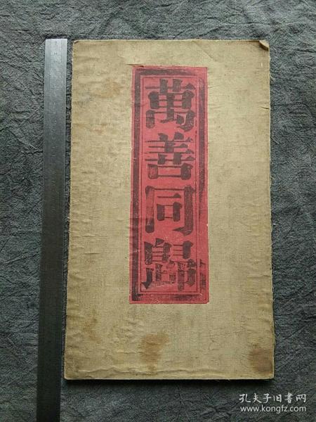 超大开本,汾州府平遥县小汪庄村修庙文献《万善同归》一开, 黄绫封面
