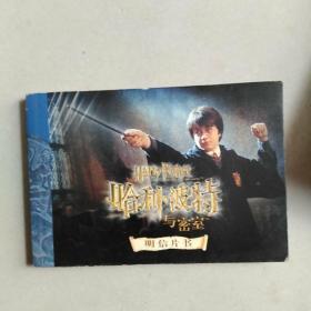 哈利波特与密室【明信片书】