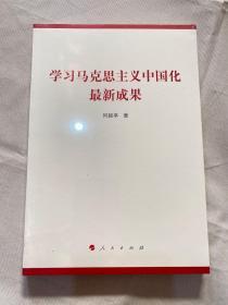学习马克思主义中国化最新成果