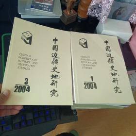 中国边疆史地研究2004年第1. 3期【两本合售】