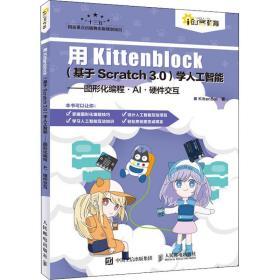 用Kittenblock(基于Scratch 3.0)学人工智能 图形化编程 AI 硬件交互