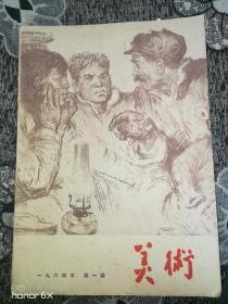 美术1964年第1期H