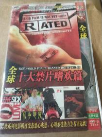 全球十大禁片嗜欢篇 2碟DVD电影合集