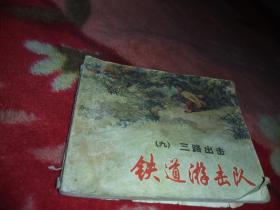 连环画:《铁道游击队(九)三路出击》