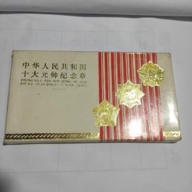 24K镀金  中华人民共和国十大元帅纪念章