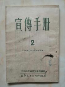 50年教师学习参考资料--一九五二年--第1期---(宣传手册)--首页内配毛主席在莫斯科签订中苏友好同盟互助条约--虒人荣誉珍藏