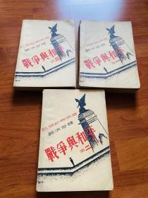 郭沫若译,托尔斯泰 战争与和平 三卷本全1935
