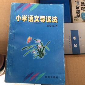 小学语文导读法
