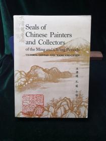明清画家印鉴1966英文版 Seals of Chinese Painters and Collectors of the Ming and Ching Periods