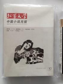 北京文学中篇小说选刊2020年第10期