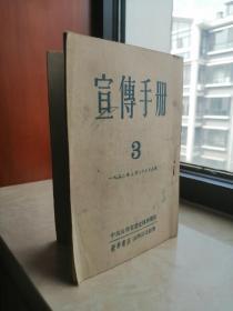 50年教师学习参考资料--一九五二年--第3期---(宣传手册)----虒人荣誉珍藏