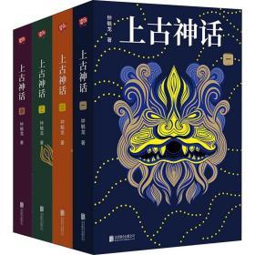 """上古神话(礼盒珍藏版)(一本书读懂中国神话!被誉为""""中国神话的百科全书!"""")"""