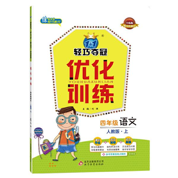 1+1轻巧夺冠·优化训练:四年级语文上(人教版 银版双色提升版 新课标 2015秋)