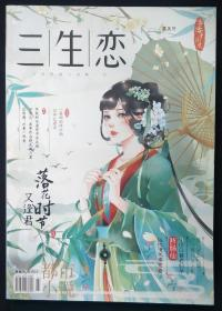 恋恋中国风-三生恋(2016虞美号)