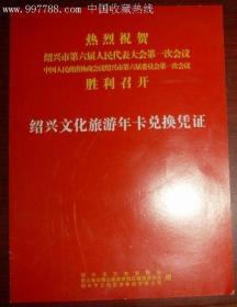 绍兴文化旅游年卡兑换凭证 (2007)
