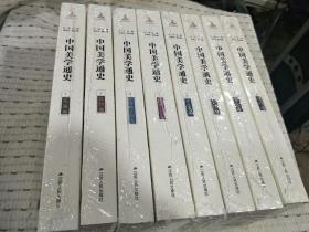 中国美学通史 32开平装全八册,,
