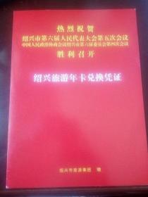 绍兴文化旅游年卡兑换凭证 (2010)