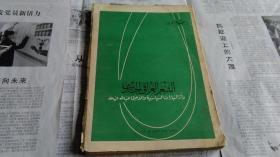 早期外交官高世同签名收藏外文书籍,1963.4.11于巴格达。