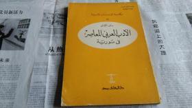 早期外交官高世同签名收藏外文书籍,1962.12.30于巴格达.