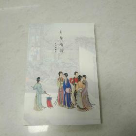 月曼清游明信片【12联张】故宫出版(集邮册中拆分)