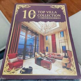 十大国际风格顶级别墅豪宅(2)