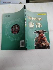 《中国少数民族服饰》h5