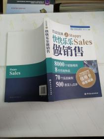 《百战宝典之快快乐乐做销售》h5