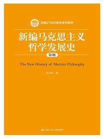 新编马克思主义哲学发展史-第3版 安启念 9787300217406 中国人民