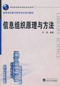 信息组织原理与方法 司莉  编著 9787307085527 武汉大学出版社