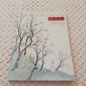 中国书画2016-03