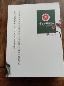 第五届中国(湘潭)齐白石国际文化艺术节套装2本,《故里山花此时开-齐白石原作回乡展作品集》,《当代书画名家作点邀请展暨(大美湘潭)书画作品展作品集》【有外壳】