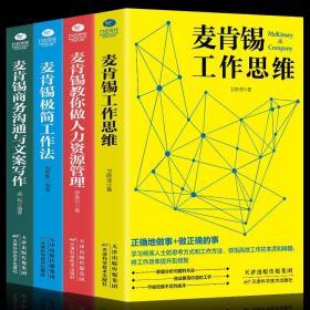 【正版】麦肯锡工作法全套4册 麦肯锡极简工作法 工作思维 商务沟通与文案写作 教你做人力资源管理 问题分析思维方法领导力管理方面的