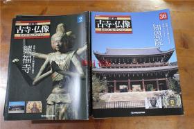 日本的古寺佛像   日本古寺全集   全70册   日本直发 包邮