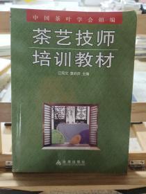 茶艺技师培训教材