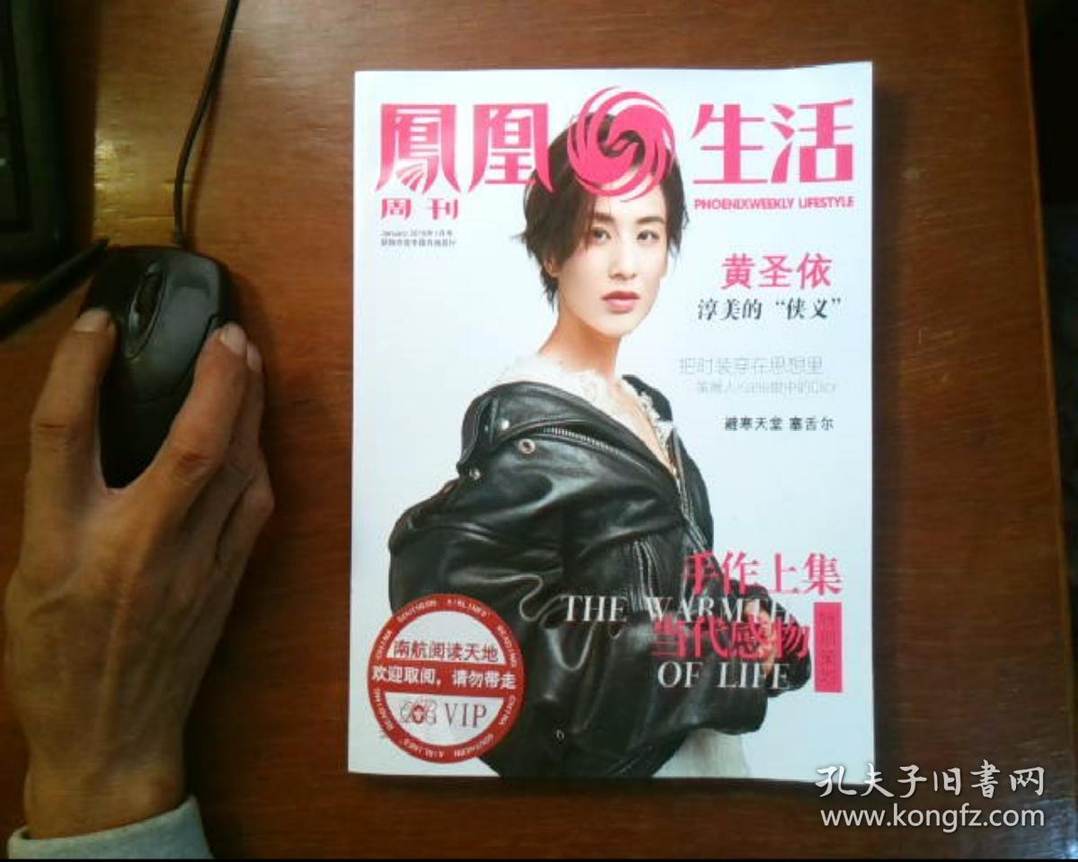 凤凰生活周刊 2018年1月号 (黄圣依)