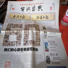 山西日报(2009年4月26日)庆祝山西日报创刊60周年特刊  全20版