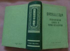 俄华黑色冶金工业辞典 (55年1版1印.精装本)